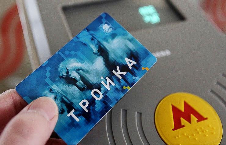 Troika card