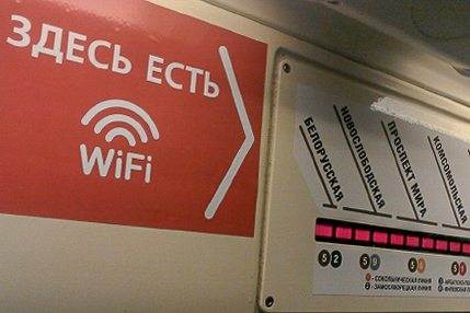 Modern Moscow Metro